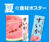 夏の食材ポスター