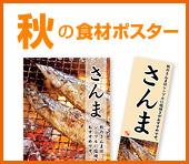 秋の食材ポスター