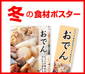 冬の食材ポスター