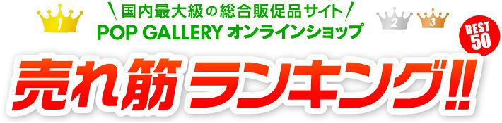 国内最大級の総合販促品サイト POPGALLERYオンラインショップ 売れ筋ランキング BEST50!