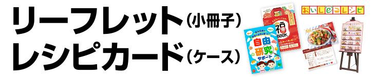 おいしeレシピ「レシピカードセット」