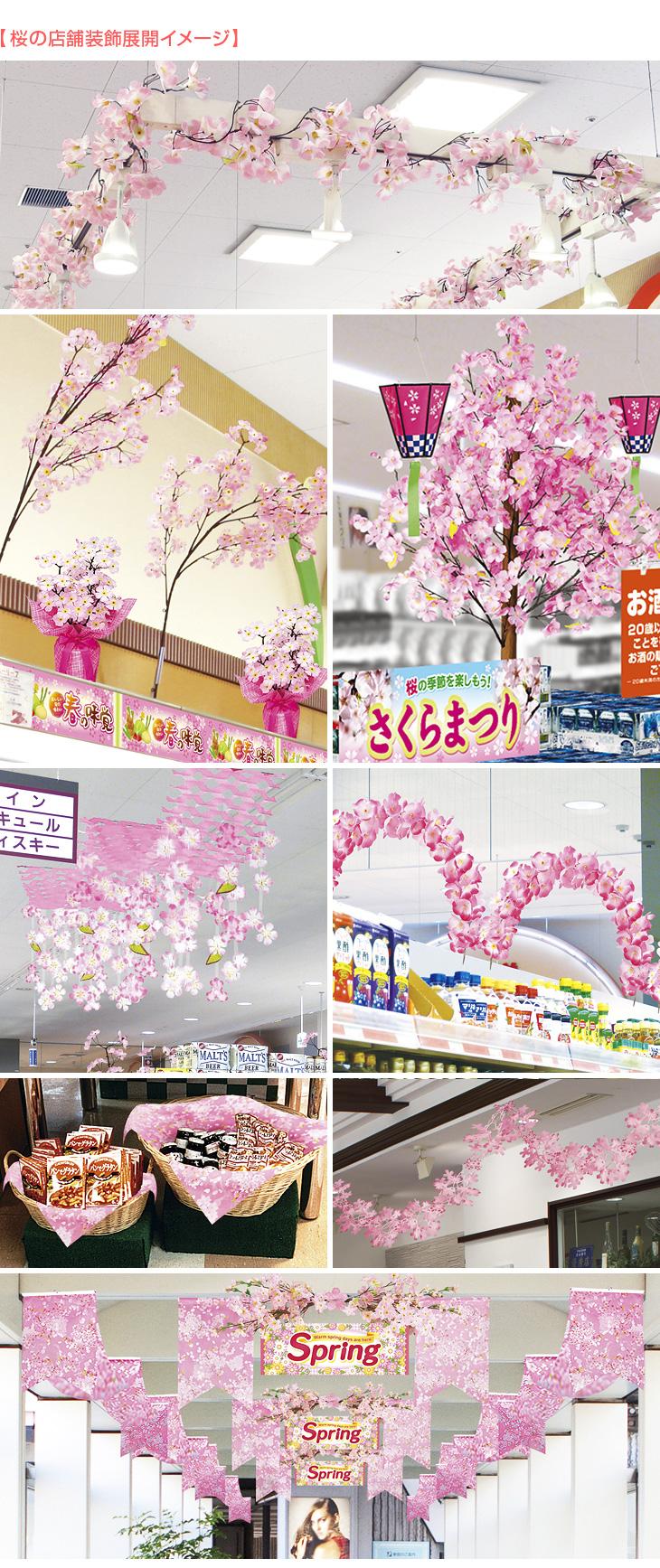 桜の装飾品 展開イメージ