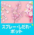 桜のスプレー・しだれ・ポットを見る