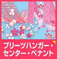 桜のプリーツハンガー・センター・ペナントを見る