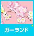 桜のガーランドを見る