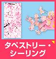 桜のタペストリー・シーリングを見る