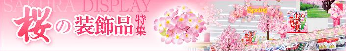 桜の装飾品特集を見る