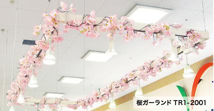 桜ガーランドTR1-2001商品を見る