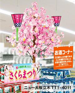 ニュー大桜立木TT1-4011商品を見る