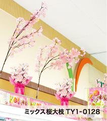 ミックス桜大枝TY1-0128商品を見る