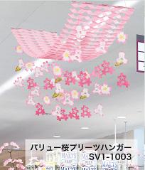 バリュー桜プリーツハンガー TSV1-1003商品を見る
