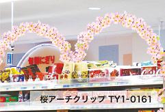 桜アーチクリップ TY1-0161商品を見る