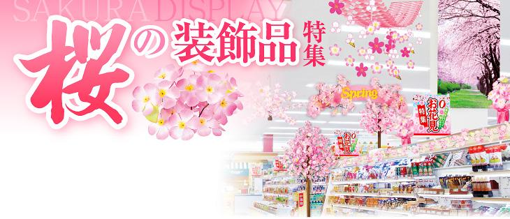 桜の装飾(ディスプレイ)特集