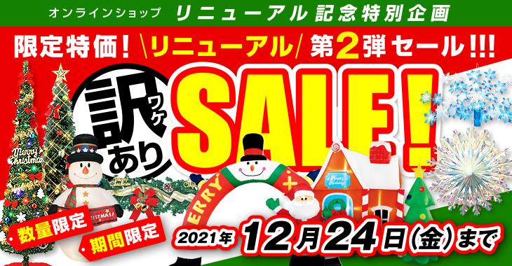 【シークレットセール】2021年 リニューアル記念 訳ありSALE