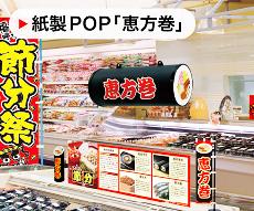 恵方巻POP(紙製)