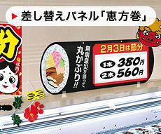 モチーフカーテン(恵方巻)