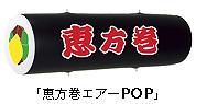 恵方巻エアーPOP」の商品写真
