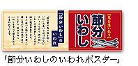 「節分いわしのいわれポスター」の商品写真