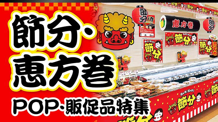 節分・恵方巻 POP・販促品特集
