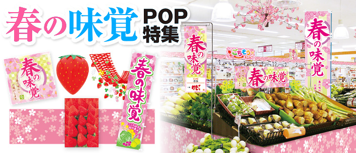 春の味覚 販促POP特集