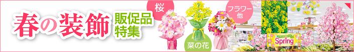 春の装飾品特集