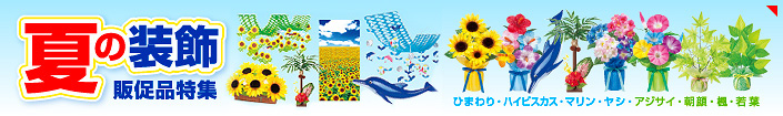 夏の装飾品特集 | ひまわり・ハイビスカス・ヤシ・マリンを見る