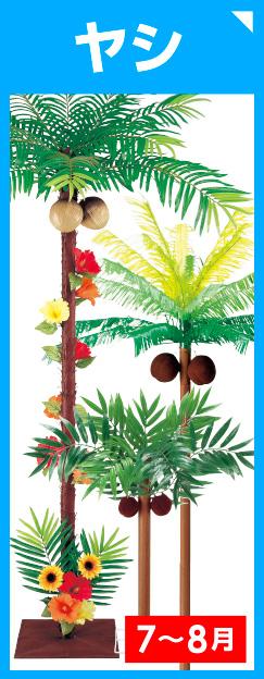 ヤシ(椰子)の装飾品を見る