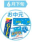 お中元・GIFT販促特集