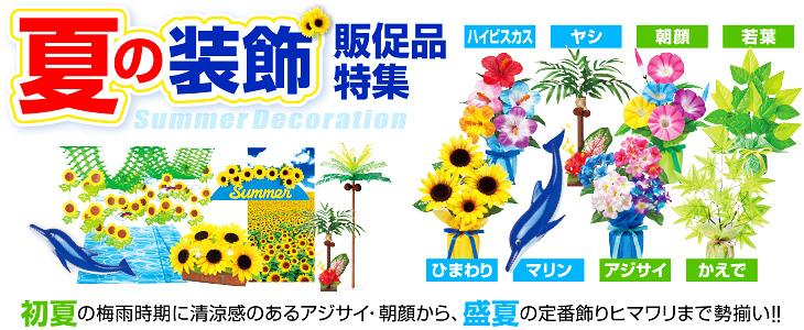 夏の装飾 販促品特集 SummerDecoration ひまわり・ハイビスカス・ヤシ・マリン・若葉楓(かえで)・朝顔・アジサイ