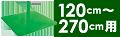 スチール製 笹用スタンド(120~270cm用)