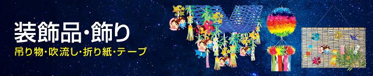 七夕装飾品・飾り(吊りもの・吹き流し・折り紙・テープなど)