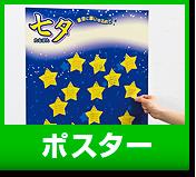 七夕ポスター