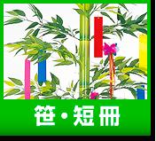 七夕笹・短冊