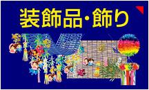 装飾品・飾り|吊り物・吹流し・折り紙・テープ