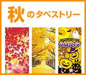 秋のタペストリー