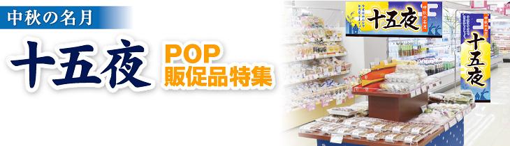 敬老の日POP・販促品特集