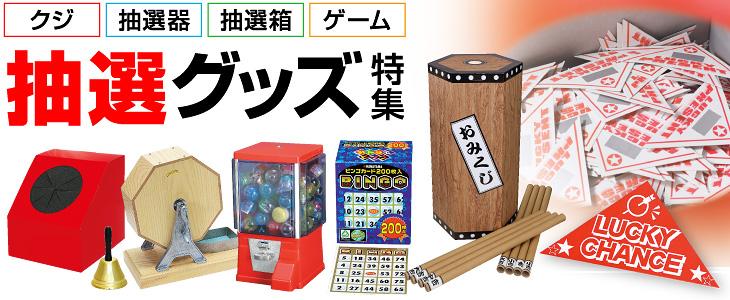 抽選グッズ特集(くじ・抽選器・抽選箱・ゲーム・抽選用品)