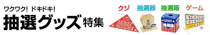 抽選グッズ特集(くじ・抽選器・抽選箱・ゲーム・抽選用品