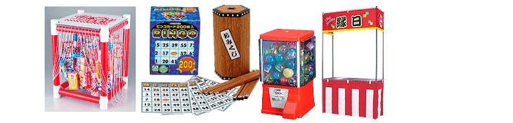 ゲーム・抽選用品の商品イメージ