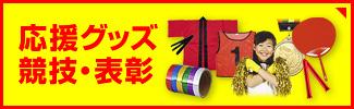 応援グッズ 競技・表彰用品
