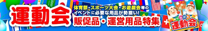 運動会グッズ特集はこちら!