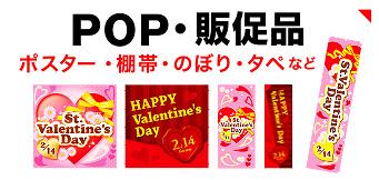 POP・販促品 ポスター・棚帯・のぼり・タペなど