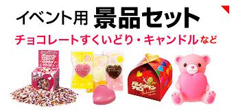 イベント用景品セット チョコレートすくいどり・キャンドルなど