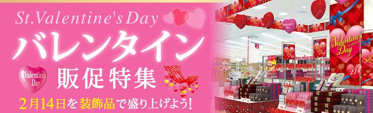 バレンタイン販促特集 2月14日を装飾品で盛り上げよう!
