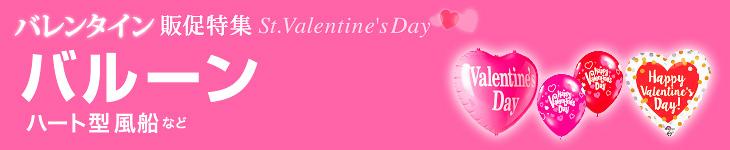 バレンタイン販促 バルーン