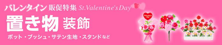 バレンタイン販促 置き物装飾