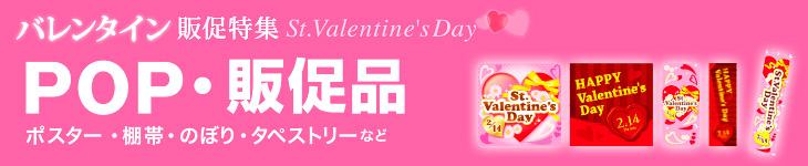 バレンタイン販促 POP・販促品