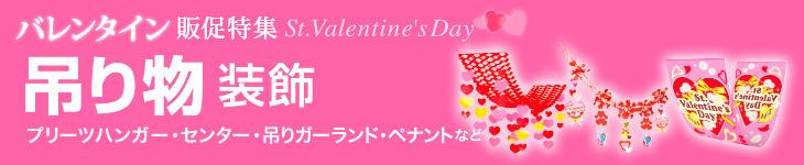 バレンタイン販促 吊り物装飾