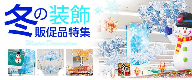 冬の装飾 販促品特集