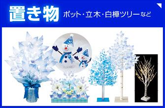 冬の装飾(寒色系)置き物|立木・ポット・シートを見る